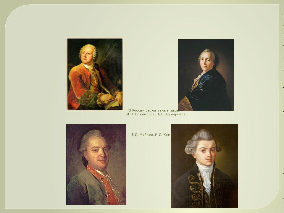 В России басни также писали М.В. Ломоносов, А.П. Сумароков, В.И. Майков, И.И....