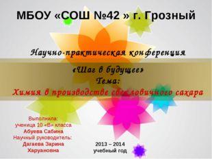 МБОУ «СОШ №42 » г. Грозный Научно-практическая конференция «Шаг в будущее» Те