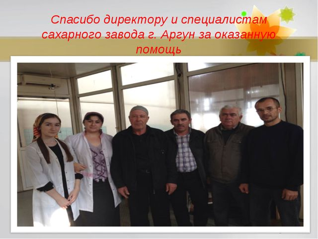 Спасибо директору и специалистам сахарного завода г. Аргун за оказанную помощ...