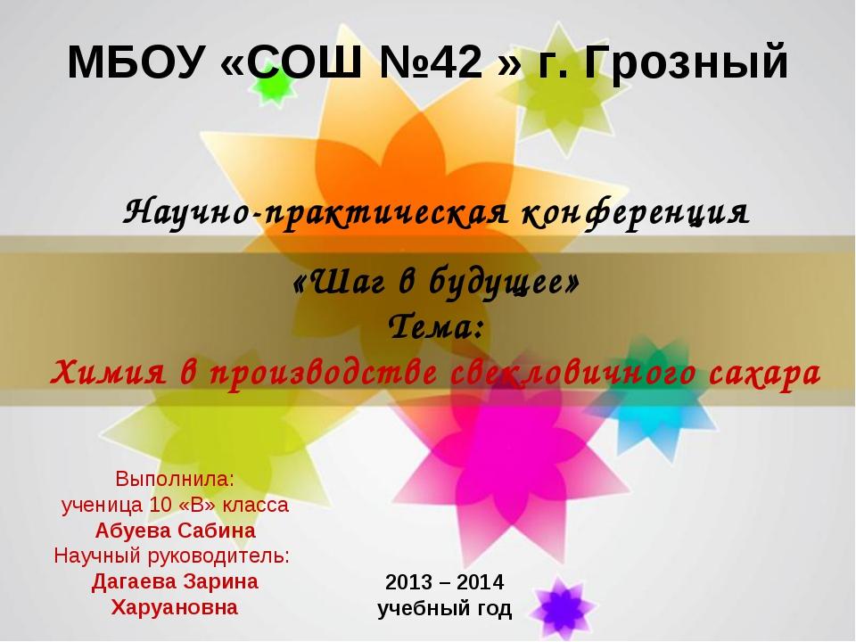 МБОУ «СОШ №42 » г. Грозный Научно-практическая конференция «Шаг в будущее» Те...