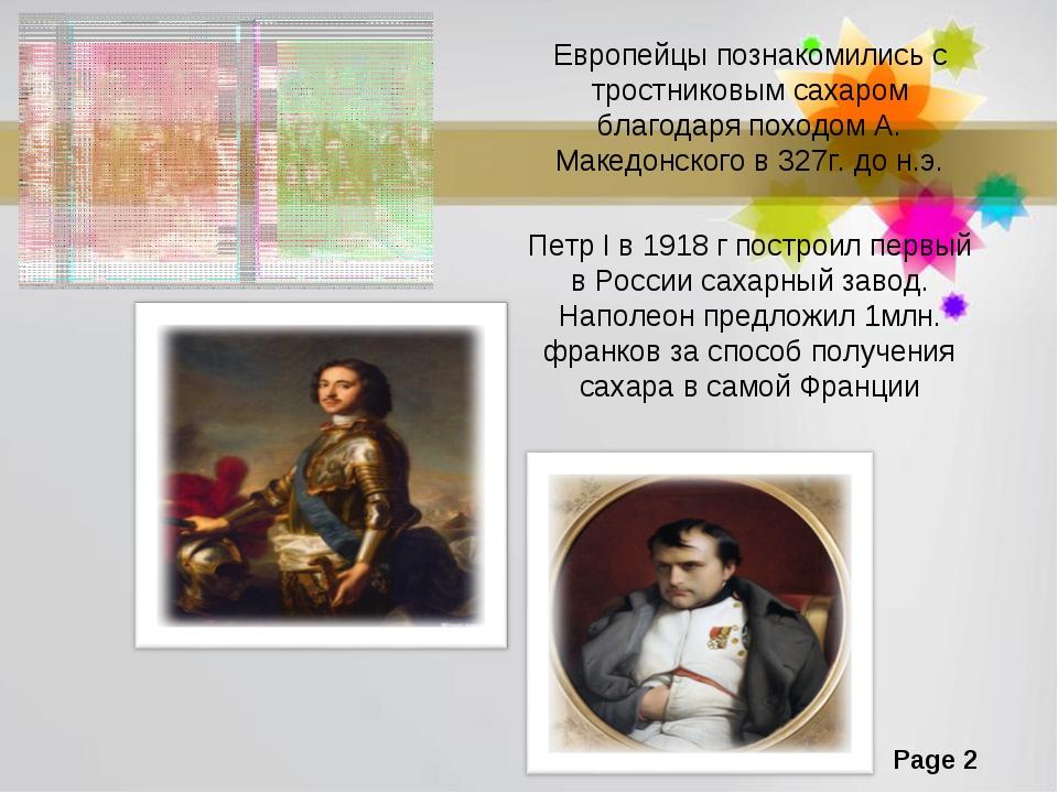 Европейцы познакомились с тростниковым сахаром благодаря походом А. Македонс...