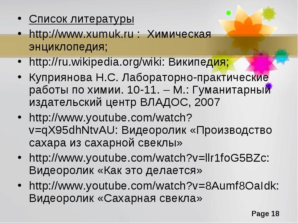 Список литературы http://www.xumuk.ru : Химическая энциклопедия; http://ru.wi...