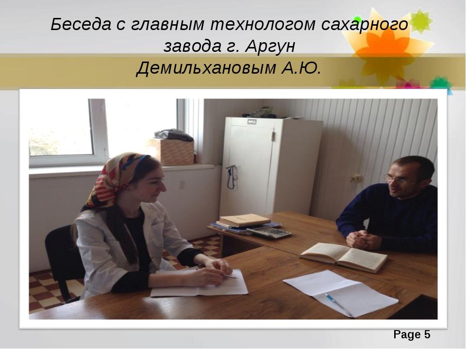 Беседа с главным технологом сахарного завода г. Аргун Демильхановым А.Ю. Page *
