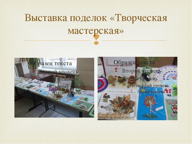Выставка поделок «Творческая мастерская» 
