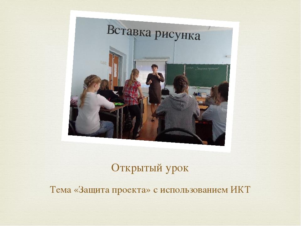 Открытый урок Тема «Защита проекта» с использованием ИКТ