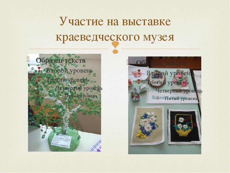 Участие на выставке краеведческого музея 