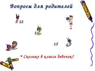 Вопросы для родителей 12 14 15 Сколько в классе девочек?