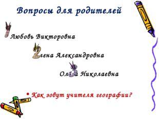 Вопросы для родителей Любовь Викторовна Елена Александровна Ольга Николаевна