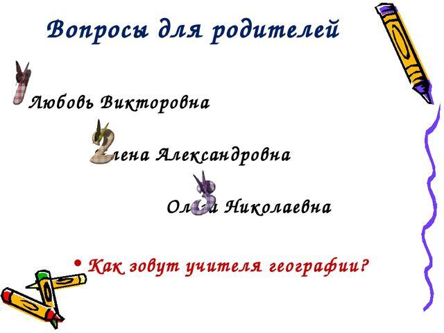 Вопросы для родителей Любовь Викторовна Елена Александровна Ольга Николаевна...