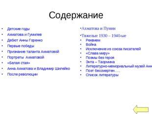 Содержание Детские годы Ахматова и Гумилев Дебют Анны Горенко Первые победы П