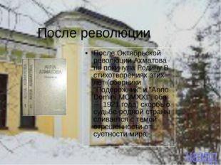 После революции После Октябрьской революции Ахматова не покинула Родину.В сти