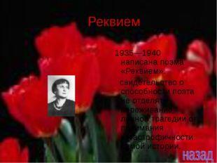 Реквием 1935—1940 написана поэма «Реквием». свидетельство о способности поэта