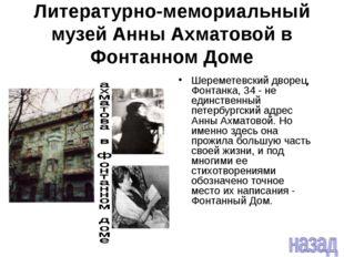 Литературно-мемориальный музей Анны Ахматовой в Фонтанном Доме Шереметевский