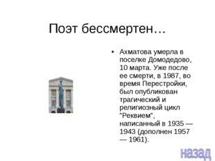 Поэт бессмертен… Ахматова умерла в поселке Домодедово, 10 марта. Уже после ее