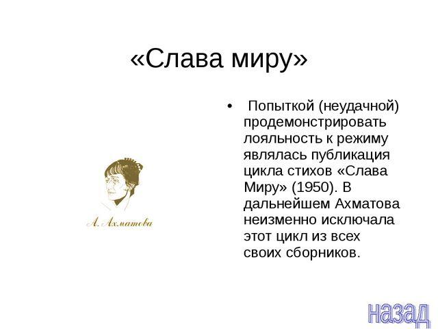«Слава миру» Попыткой (неудачной) продемонстрировать лояльность к режиму явля...