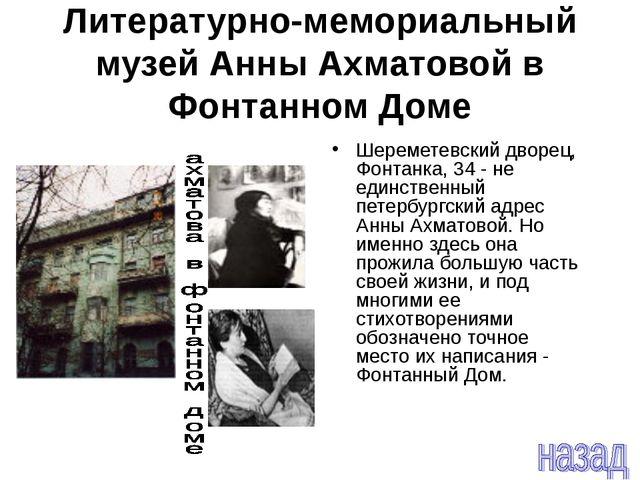 Литературно-мемориальный музей Анны Ахматовой в Фонтанном Доме Шереметевский...