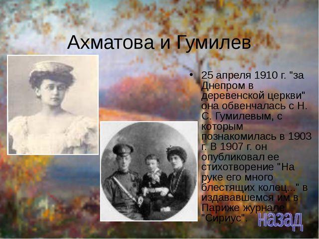"""Ахматова и Гумилев 25 апреля 1910 г. """"за Днепром в деревенской церкви"""" она об..."""