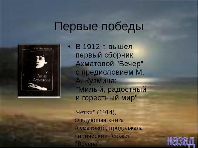 """Первые победы В 1912 г. вышел первый сборник Ахматовой """"Вечер"""" с предисловием..."""
