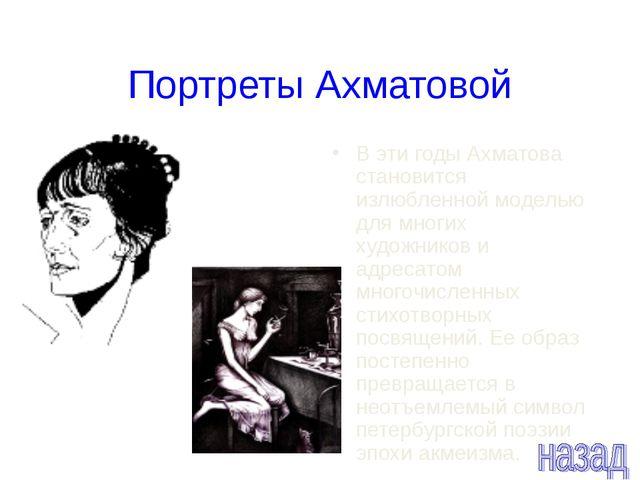 Портреты Ахматовой В эти годы Ахматова становится излюбленной моделью для мно...