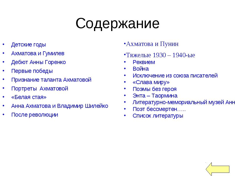 Содержание Детские годы Ахматова и Гумилев Дебют Анны Горенко Первые победы П...