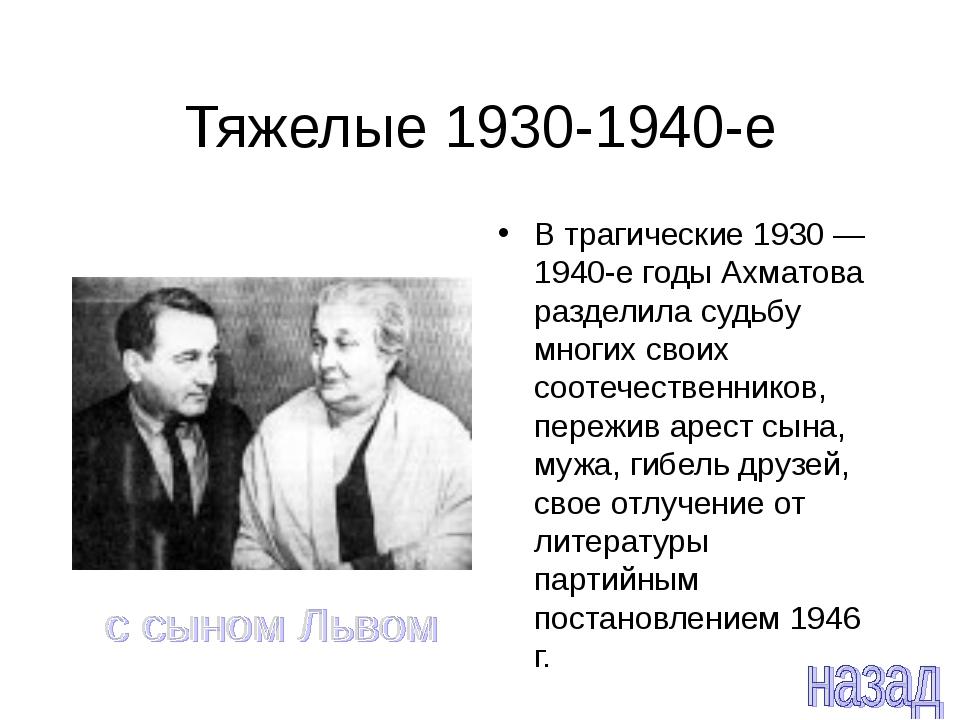 Тяжелые 1930-1940-е В трагические 1930 — 1940-е годы Ахматова разделила судьб...