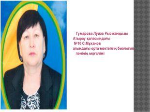 Гумарова Луиза Рысжанқызы Атырау қаласындағы №10 С.Мұқанов атындағы орта мек