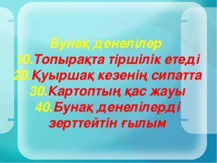 Бунақ денелілер 10.Топырақта тіршілік етеді 20.Қуыршақ кезенің сипатта 30.Кар