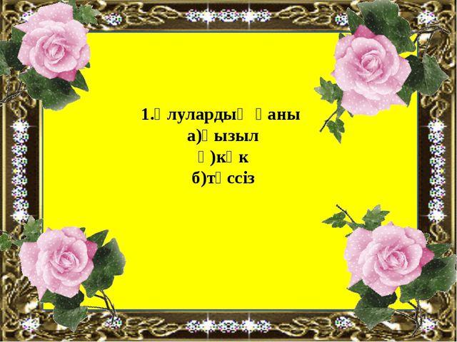 1.Ұлулардың қаны а)қызыл ә)көк б)түссіз