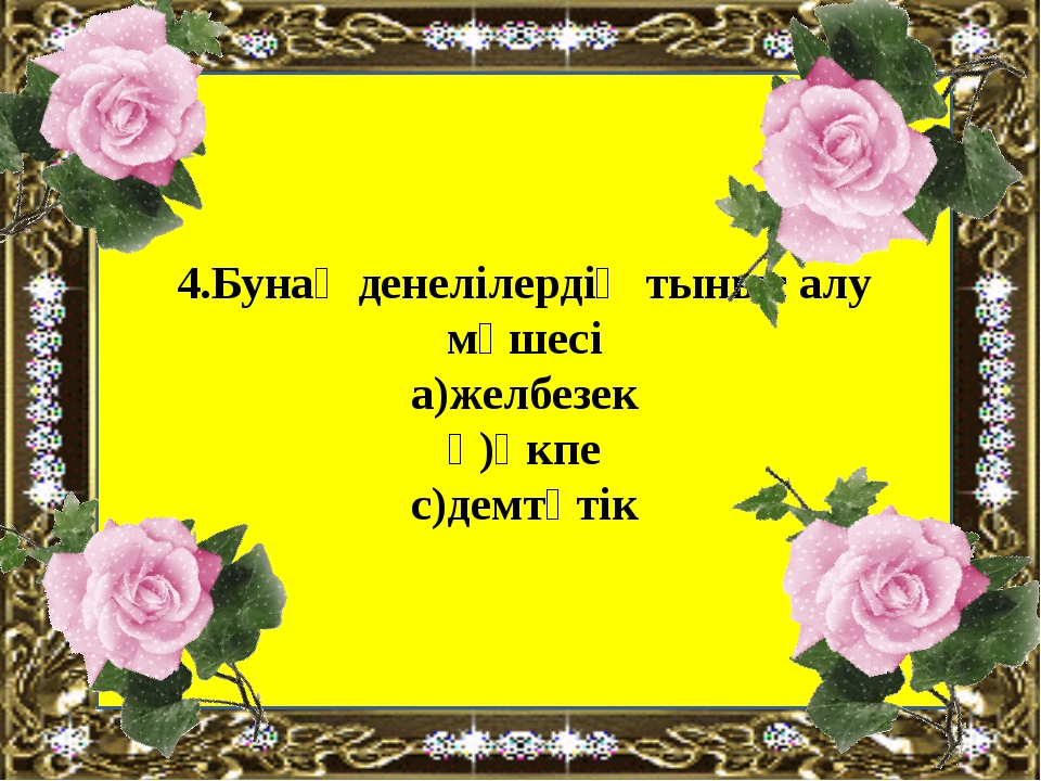 4.Бунақ денелілердің тыныс алу мүшесі а)желбезек ә)өкпе с)демтүтік