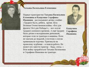 Кашулина Серафима Ивановна Татьяна Васильевна Клеменина Первые трактористки Т