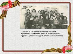 Учащиеся кружка «Искатель» с первыми трактористками села и первым руководител