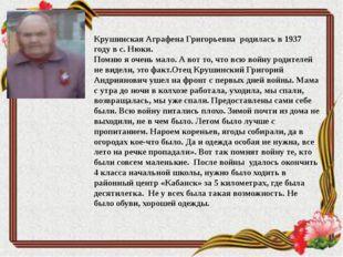 Крушинская Аграфена Григорьевна родилась в 1937 году в с. Нюки. Помню я очень