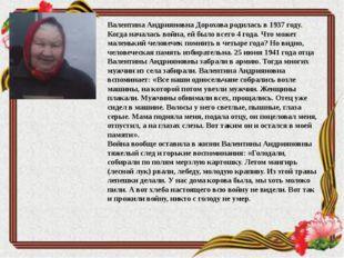 Валентина Андрияновна Дорохова родилась в 1937 году. Когда началась война, ей