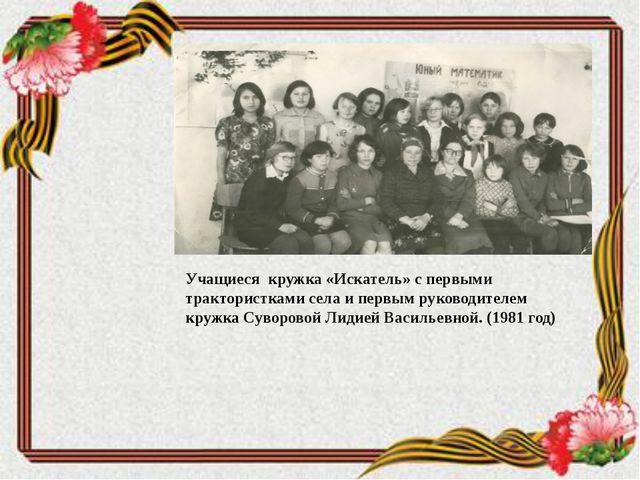 Учащиеся кружка «Искатель» с первыми трактористками села и первым руководител...
