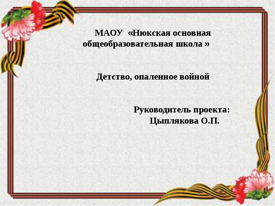 МАОУ «Нюкская основная общеобразовательная школа » Детство, опаленное войной...