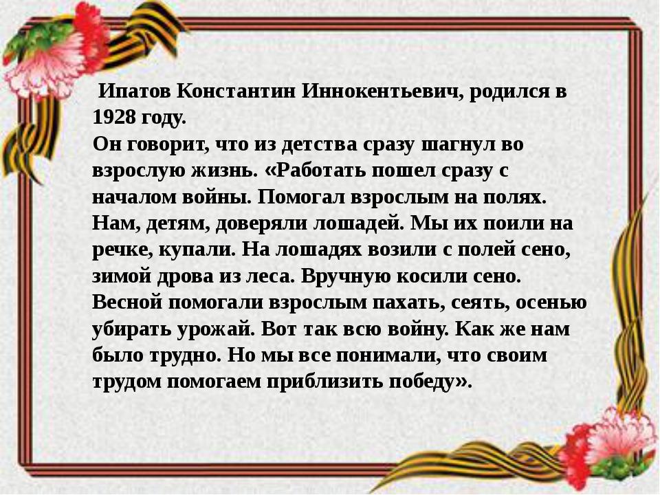 Ипатов Константин Иннокентьевич, родился в 1928 году. Он говорит, что из дет...