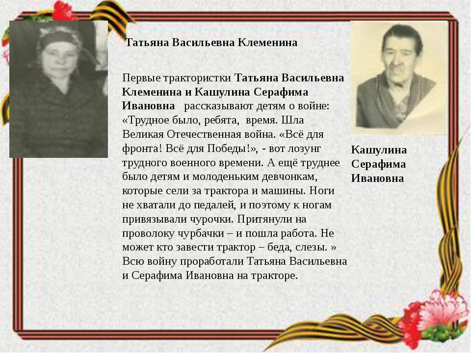 Кашулина Серафима Ивановна Татьяна Васильевна Клеменина Первые трактористки Т...