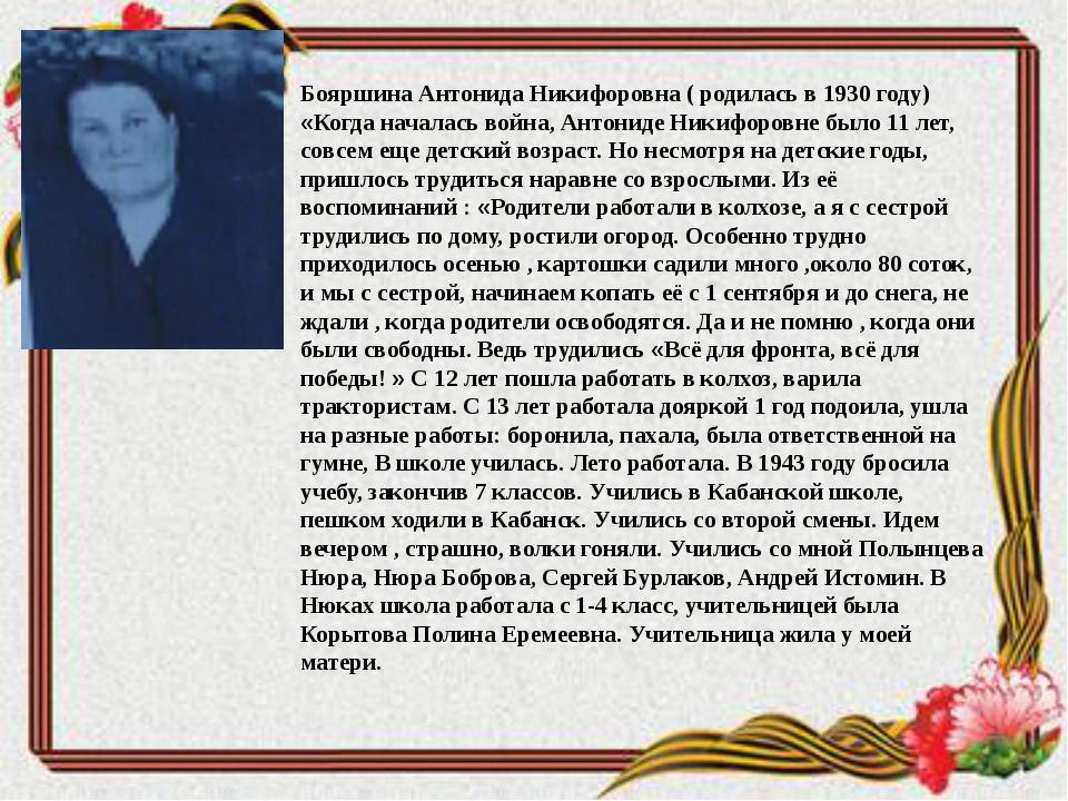 Бояршина Антонида Никифоровна ( родилась в 1930 году) «Когда началась война,...