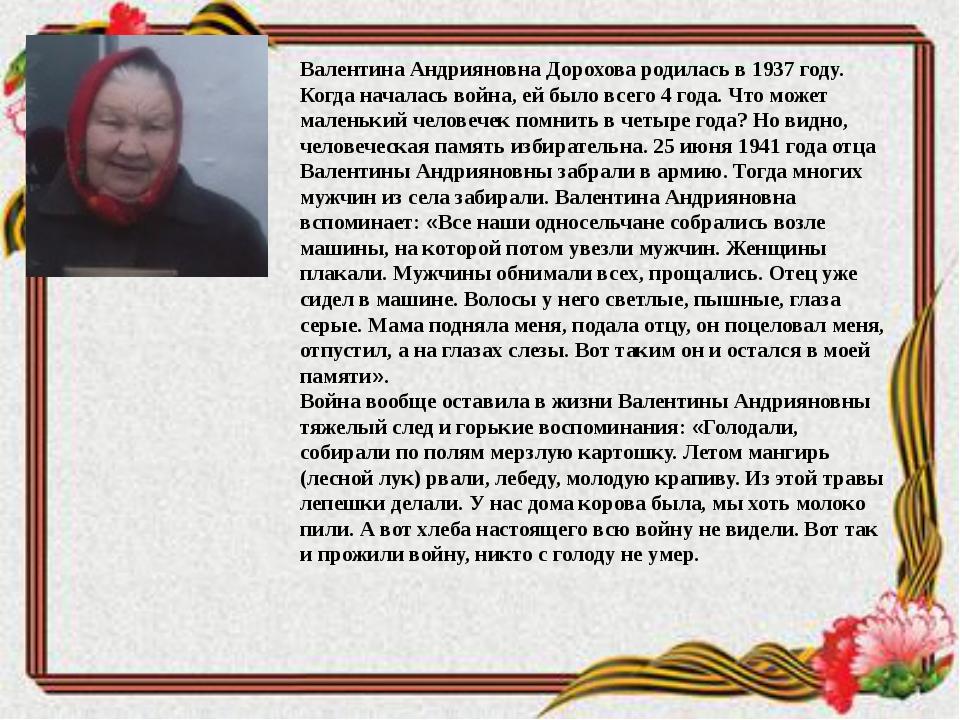 Валентина Андрияновна Дорохова родилась в 1937 году. Когда началась война, ей...