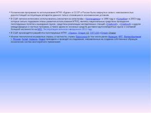 Космическая программа по использованию МТКК «Буран» в СССР и России была свёр