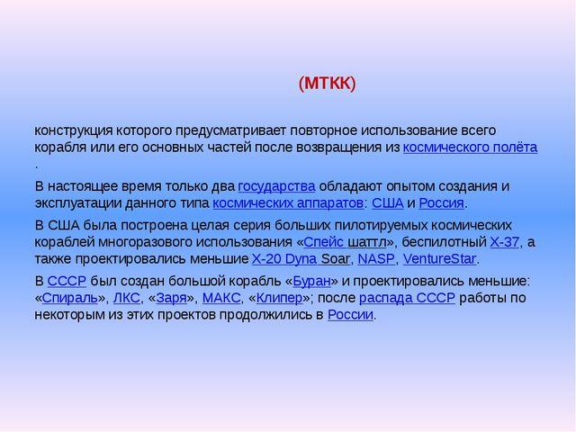 Многора́зовый тра́нспортный косми́ческий кора́бль(МТКК) конструкция которо...