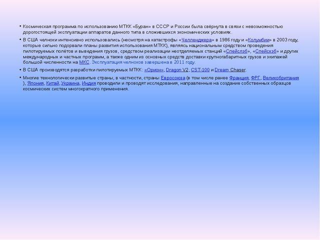 Космическая программа по использованию МТКК «Буран» в СССР и России была свёр...