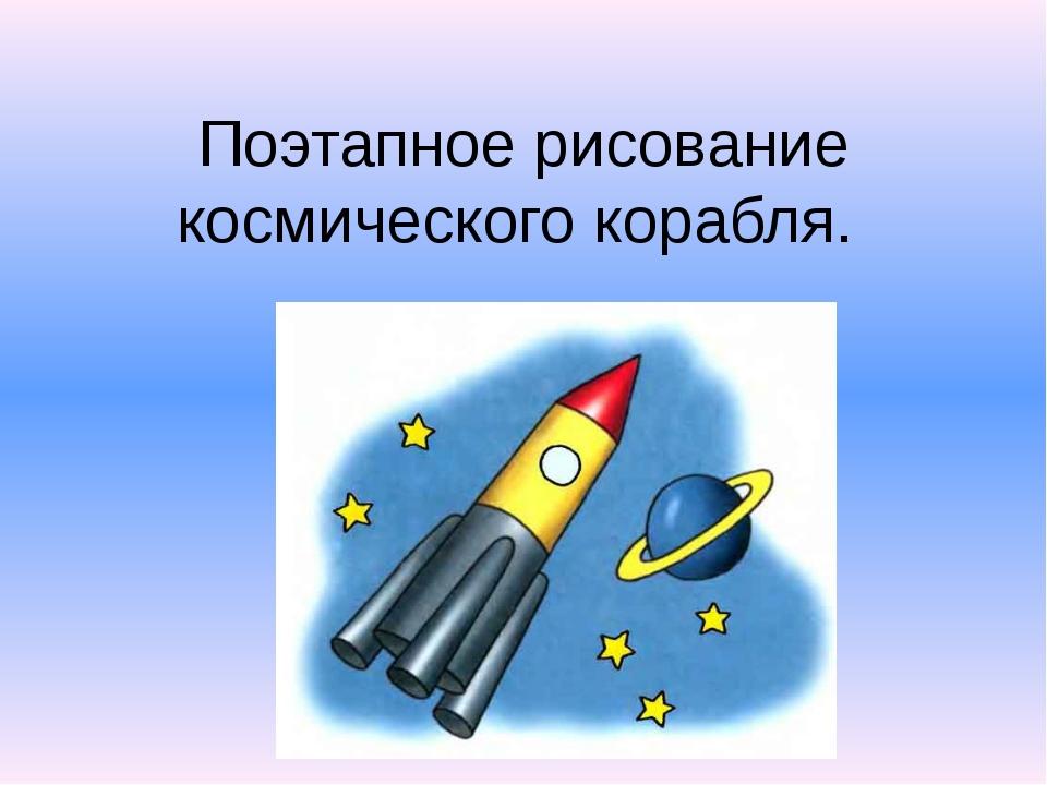 Поэтапное рисование космического корабля.