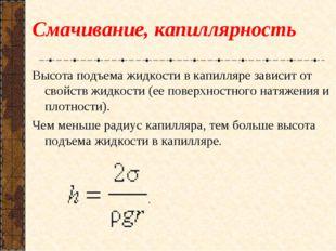 Смачивание, капиллярность Высота подъема жидкости в капилляре зависит от свой