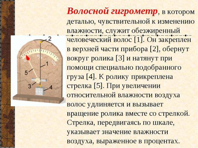 Волосной гигрометр, в котором деталью, чувствительной к изменению влажности,...