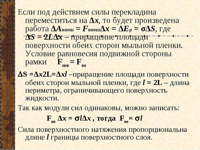 Если под действием силы перекладина переместиться на Δx, то будет произведена...