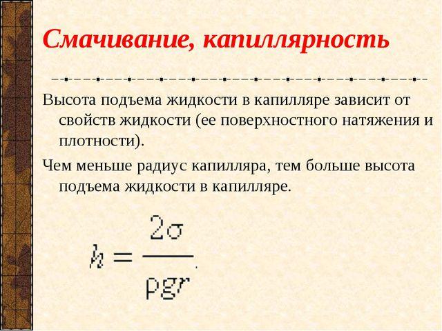 Смачивание, капиллярность Высота подъема жидкости в капилляре зависит от свой...