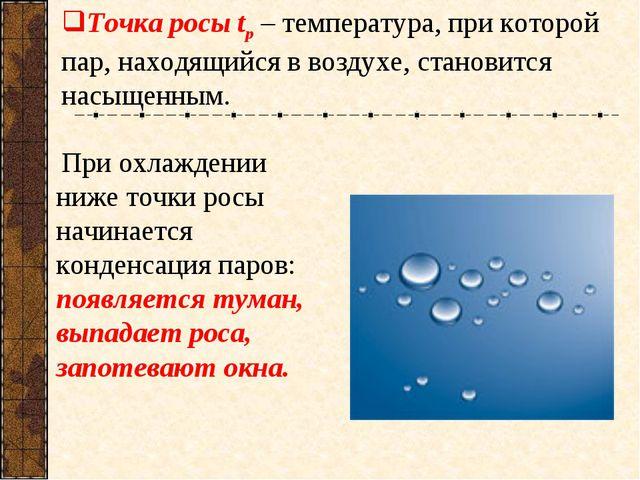 Точка росы tp – температура,при которой пар, находящийся в воздухе, становит...