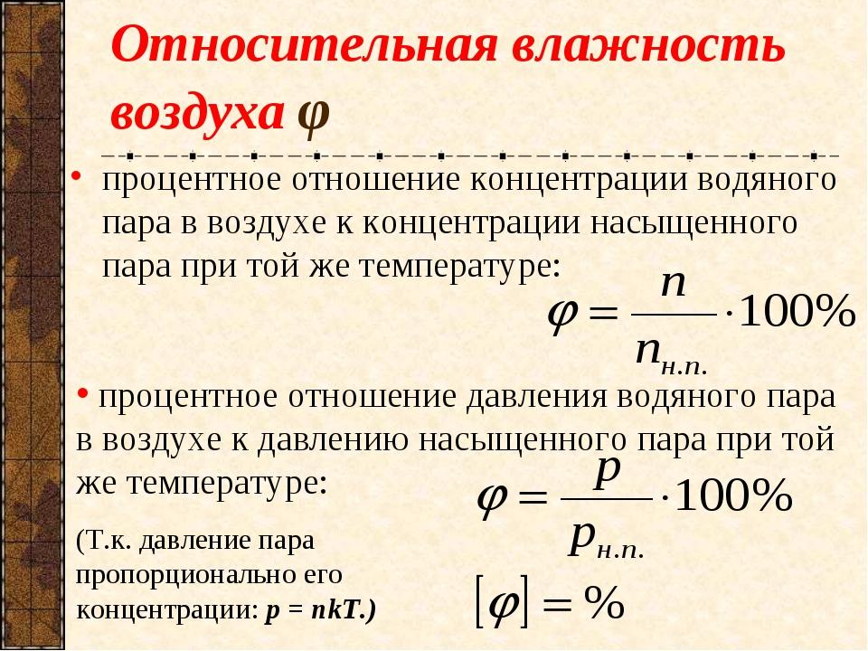 Относительная влажность воздуха φ процентное отношение концентрации водяного...