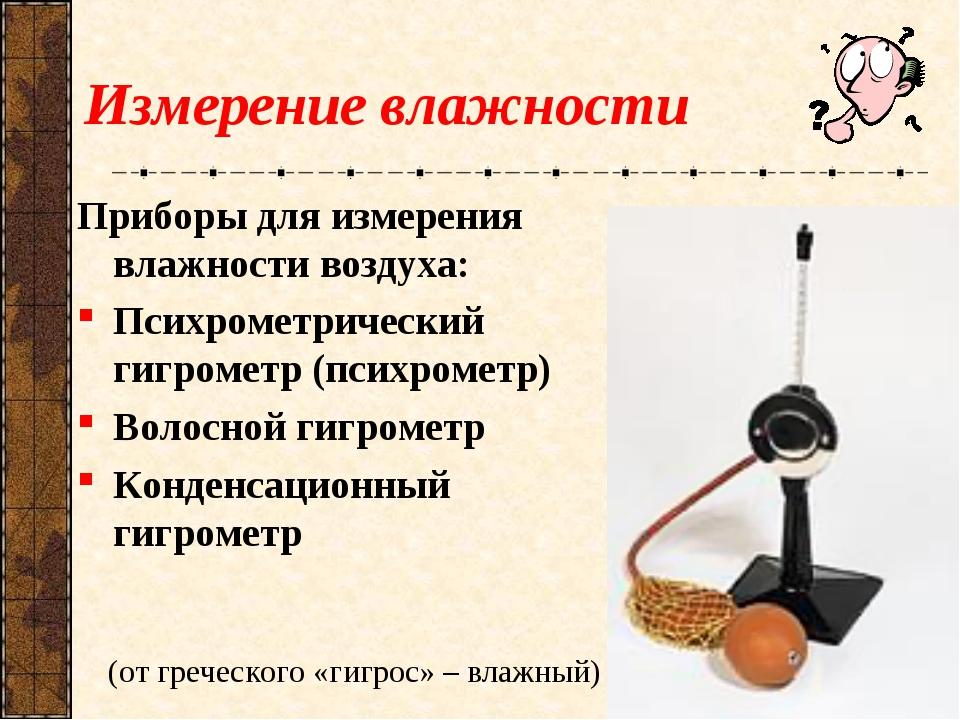 Приборы для измерения влажности воздуха: Психрометрический гигрометр (психро...